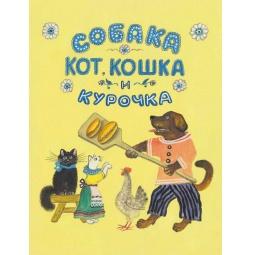 фото Собака, Кот, Кошка и Курочка