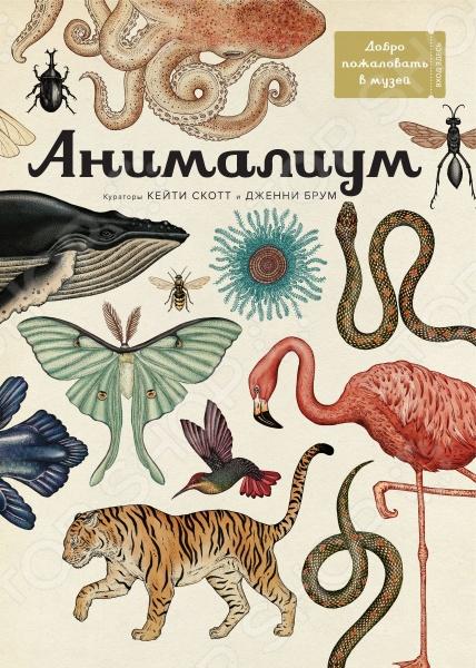 АнималиумЖивотные. Растения. Природа<br>Добро пожаловать в наш Анималиум . Этот постоянно открытый музей готов познакомить посетителей любого пола и возраста с удивительной коллекцией, включающей более 160 видов животных. Вы узнаете, как они эволюционировали, заглянете в анатомическую лабораторию и познакомитесь с разнообразнейшими местообитаниями нашей планеты Заходите к нам и изучайте животный мир во всем его великолепии.<br>