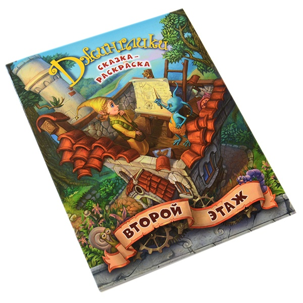 Добро пожаловать в гости к джингликам! Прочитай интересную сказку и раскрась волшебный мир в яркие цвета.