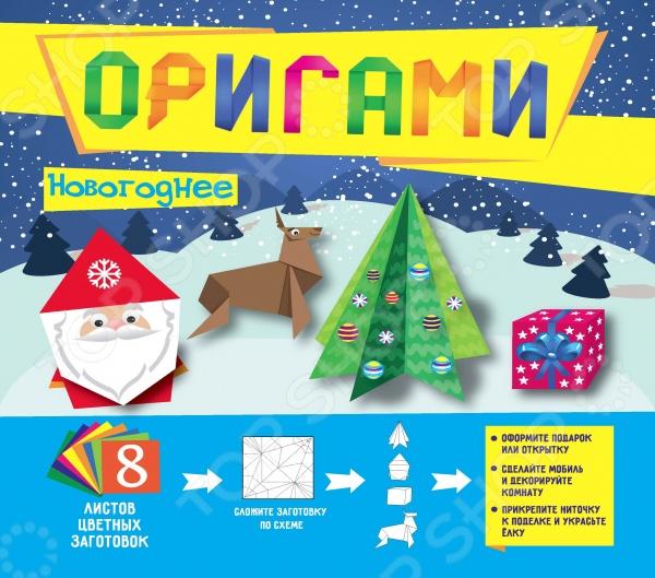 Оригами. НовогоднееОригами. Поделки из бумаги<br>Отличный развлекательный продукт в новой серии Набор оригами ! В каждом издании представлены четыре подробные пошаговые схемы, а также специальные листы с разметкой для успешного создания фигур из оригами. Разнообразие моделей, удобный формат, хорошее качество печати. Для широкого круга читателей. В наборе 8 листов цветных заготовок.<br>