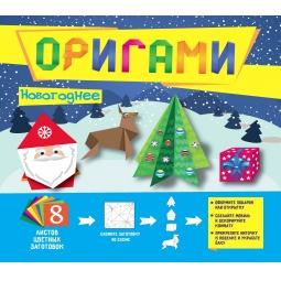 Купить Оригами. Новогоднее