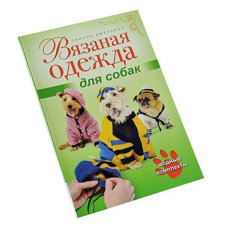 Купить Вязаная одежда для собак