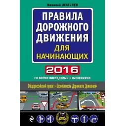 фото Правила дорожного движения для начинающих 2016 (со всеми последними изменениями)