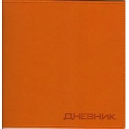 фото Дневник школьный Бриз «Вивелла». Цвет: оранжевый
