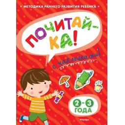 Купить Почитай-ка! (для детей 2-3 лет) (+ наклейки)