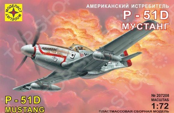 Сборная модель самолета Моделист американский истребитель P-51D «Мустанг»