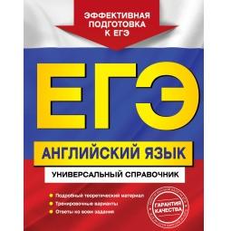 Купить ЕГЭ. Английский язык. Универсальный справочник