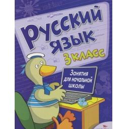 Купить Русский язык. 3 класс. Занятия для начальной школы