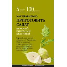 Купить Как правильно приготовить салат. 5 простых правил и 100 рецептов