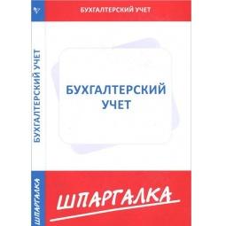 фото Шпаргалка по бухгалтерскому учету
