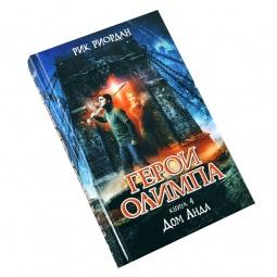 Купить Герои Олимпа. Книга 4. Дом Аида