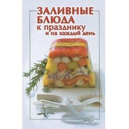 фото Заливные блюда к празднику и на каждый день