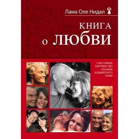 Купить Книга о любви. Счастливое партнерство глазами буддийского ламы