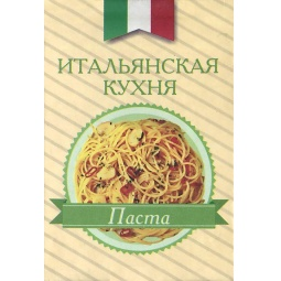 фото Итальянская кухня. Паста