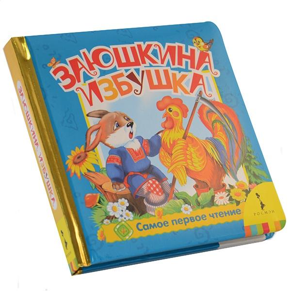 Сказки для малышей Росмэн 978-5-353-05948-6