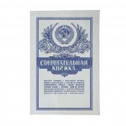 фото Обложка для паспорта Mitya Veselkov «Сберегательная книжка»