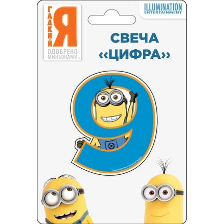 Купить Свеча для праздничного торта Росмэн 29829 «Minions. Цифра 9»
