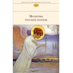 фото Молитвы русских поэтов
