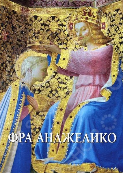 Фра АнджеликоЗарубежная живопись<br>Фра Анджелико, флорентийский художник, был монахом Доминиканского монастыря и художественную деятельность начал, иллюстрируя книги на религиозные темы. Он расписывал алтари, писал картины, и его герои отражают его чистый ангельский взгляд на мир.<br>