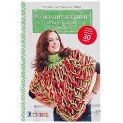 Купить Вязание без спиц. Шали, шарфы, пледы