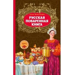фото Русская поваренная книга