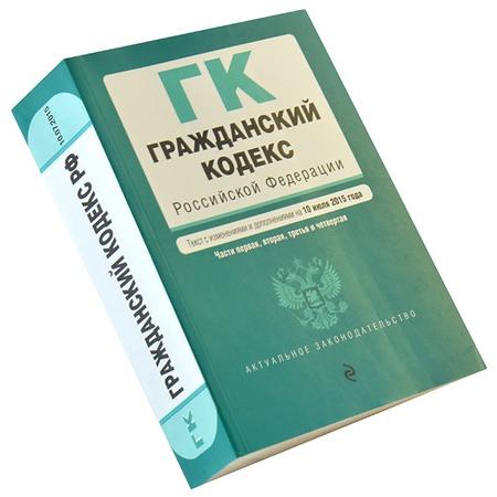 Купить Гражданский кодекс Российской Федерации. Части первая, вторая, третья и четвертая. Текст с изменениями и дополнениями на 10 июля 2015 год