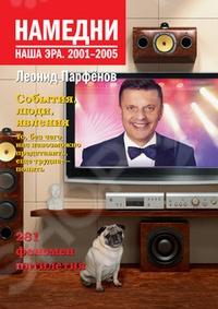 Намедни. Наша эра. 2001-2005Современная история России (с 1991 года)<br>Самый большой российский документальный сериал Намедни 1961 2003 был многократно показан в эфире, выпущен на видеокассетах и DVD. Но советская эпоха, как оказалось, не ушла в прошлое, продолжаясь в нынешней российской жизни. Материалы проекта были переработаны, многократно расширены и дополнены. К каждой книге подобрано более 500 иллюстраций. Пятый и шестой тома посвящены 2000-м новейшей истории, большая часть которой не успела выйти в телеверсии. Конечно, книга-альбом совсем другой формат, но принцип построения монтаж людей, событий, явлений год за годом сохранен.<br>