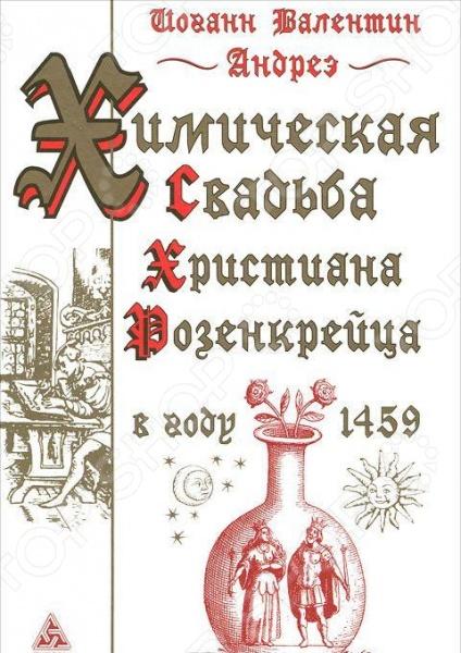 Химическая свадьба Христиана Розенкрейца в году 1459Античная литература. Средние века<br>Химическая Свадьба Христиана Розенкрейца прежде всего - произведение высокой художественной ценности, отлично написанная книга. Эта книга предлагает несколько уровней восприятия. Химическую Свадьбу Христиана Розенкрейца следует сначала прочесть как повесть, связанную более или менее определенным сюжетом, затем вполне хорошо листать страницы наудачу, задумываясь над теми или иными любопытными местами.<br>