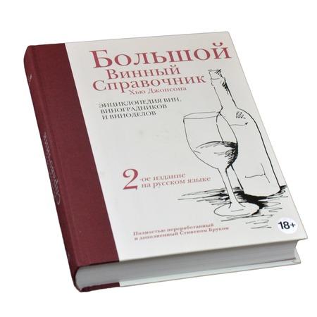 Купить Большой винный справочник Хью Джонсона