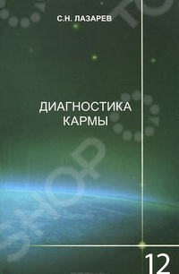 Книга из серии Диагностика Кармы посвящена теоретическим вопросам исследования кармы. Ступени, смена привычек, психоанализ, работа над собой, искусство любви - эти и другие вопросы рассматриваются в этой книге. 2-е издание.