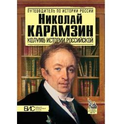 Купить Николай Карамзин. Колумб истории российской