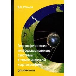 фото Географические информационные системы в тематической картографии