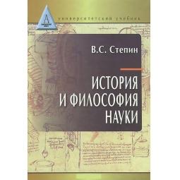 Купить История и философия науки