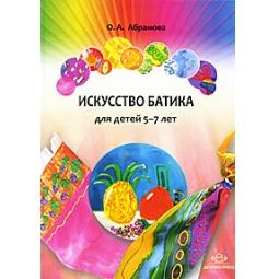 Купить Искусство батика. Для детей 5-7 лет. Методическое пособие