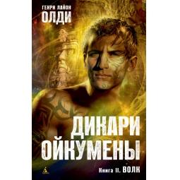 Купить Дикари Ойкумены. Книга 2. Волк