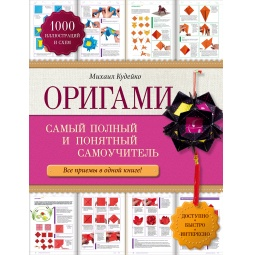 Купить Оригами. Самый полный и понятный самоучитель