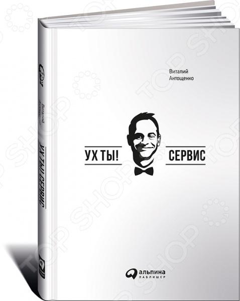 Ух ты! СервисУправление организацией<br>Книга Ух, ты, Сервис! написана Виталием Антощенко, руководителем Объединенной Консалтинговой Группы . Это издание посвящено теории и практике оказания высококачественных услуг клиентского сервиса, необходимого для успешной и продуктивной работы любой организации. Книга состоит из семи глав, в каждой из них, простым и понятным языком описаны общие принципы стратегии построения идеальной клиентоориентированной компании. В своей книге автор объединил наиболее ценные факты и термины о практике оказания сервисных услуг, сформировав словарь ключевых терминов. Читателю предлагаются полезные практические советы в том числе, с учетом опыта зарубежных фирм по развитию профессионализма, общению с клиентами, созданию крепкой и доверительной атмосферы в коллективе. Работа создавалась с учетом положительного практического опыта автора, что делает её ценным инструментом в работе любого профессионала в области продаж, сервисных и консалтинговых услуг.<br>