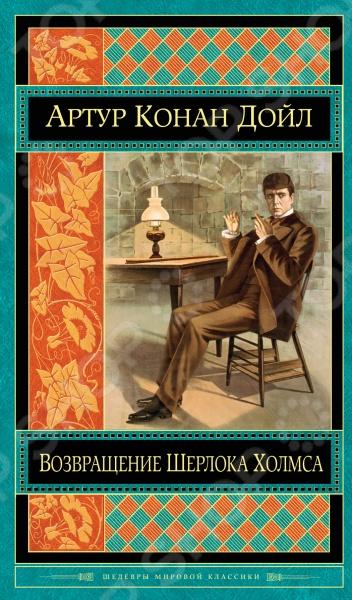 Возвращение Шерлока ХолмсаКлассический зарубежный детектив<br>Английский писатель, публицист и журналист Артур Конан Дойл 1859-1930 автор исторических, приключенческих, фантастических романов и трудов по спиритизму, вошедший в мировую литературу в качестве создателя самого Великого Сыщика. Шерлок Холмс стал одним из самых популярных литературных персонажей в мире, а по числу экранизаций история о нем попала в Книгу рекордов Гиннесса насчитывается около 211 кинокартин . Интересно, что каждый пятый британец считает Шерлока Холмса реальной личностью. Неожиданное Возвращение Шерлока Холмса , а также рассказы из других сборников А. Конан Дойла в книге.<br>
