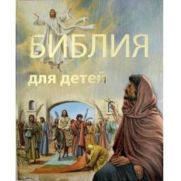 фото Библия для детей