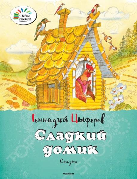 Сладкий домикСказки русских писателей<br>Красочно иллюстрированная книга сказок несомненно понравится вашим детям. Для младшего школьного возраста.<br>