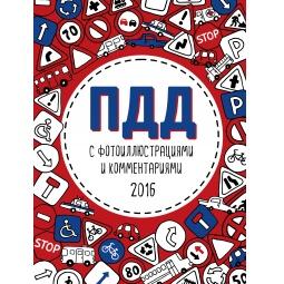 Купить ПДД 2016 с фотоиллюстрациями и комментариями