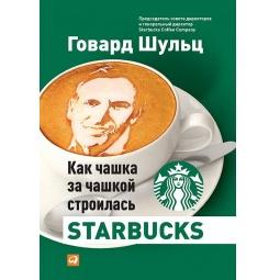 фото Как чашка за чашкой строилась Starbucks