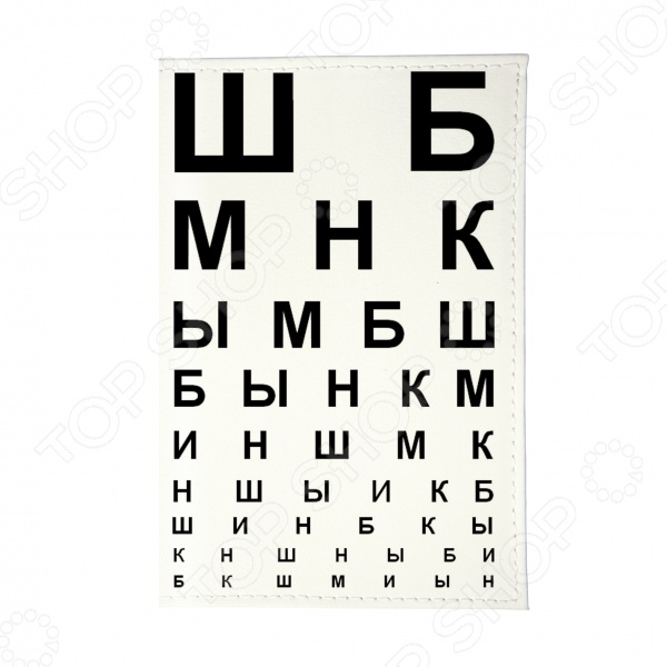 Обложка для паспорта Mitya Veselkov «ШБ» обложка для автодокументов кожаная mitya veselkov шб