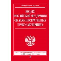 Купить Кодекс Российской Федерации об административных правонарушениях. Текст с изменениями и дополнениями на 20 января 2016 год