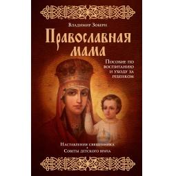 фото Православная мама