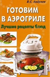 Книга посвящена способам приготовления различных блюд в аэрогриле. Аэрогриль пользуется все большим спросом в настоящее время. Аэрогриль позволяет приготовить аппетитные и разнообразные блюда без использования масла и жира. В аэрогриле пища приготовляется за счет горячего воздуха, обдувающего продукты, лежащие на специальной решетке. Приготовленные в аэрогриле блюда легко усваиваются организмом. Витамины и микроэлементы в продуктах максимально сохраняются. Среди достоинств аэрогриля также отмечается возможность приготовления 3 блюд одновременно. Книга будет полезна и интересна всем, увлеченным кулинарией и стремящимся к здоровому питанию. В издание включены рецепты приготовления салатов и закусок, первых и вторых блюд, десертов и даже напитков.