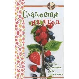 Купить Сладости из ягод. Веселые кулинарные уроки для малышни