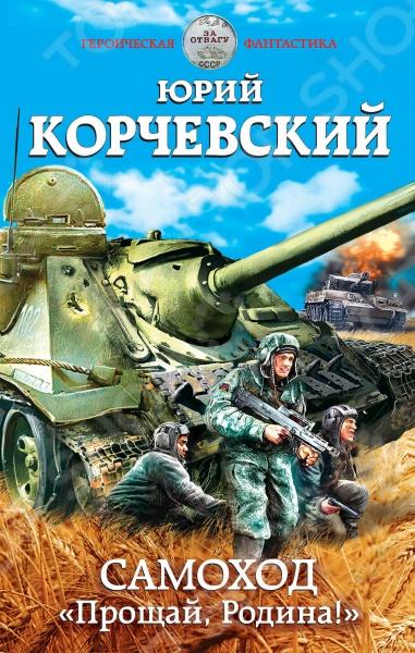 Самоход. «Прощай, Родина!»Боевая отечественная фантастика<br>Он попал на Великую Отечественную из нынешней Российской Армии. Он не спецназовец, не разведчик, не диверсант, а простой солдат-срочник, наводчик противотанкового орудия Рапира . И боевое крещение в кровавом 1941-м он принимает за прицелом пушки- сорокапятки , которую на передовой прозвали Прощай, Родина! слишком большие потери несли наши противотанкисты в схватках с немецкими танками. Но фронтовая судьба хранит попаданца , пересадив его в боевое отделение самоходки. Сначала это трофейный Артштурм , потом легкая Су-76, которую кличут сукой , голозадым Фердинандом и братской могилой экипажа . А в свой последний бой САМОХОД из будущего идет на грозной Су-85, способной завалить даже Королевского Тигра<br>
