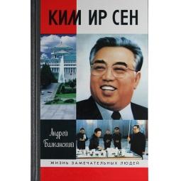 фото Ким Ир Сен