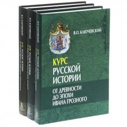Купить Курс русской истории. В 3 томах (комплект)